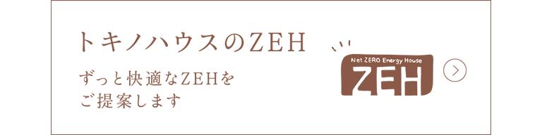 トキノハウスのZEH