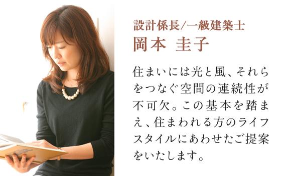 岡本 圭子